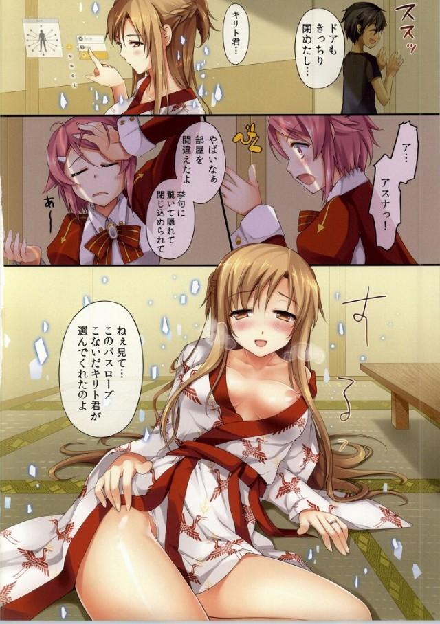 Asuna ni 100% Nama Nakadashi Shimasu 33
