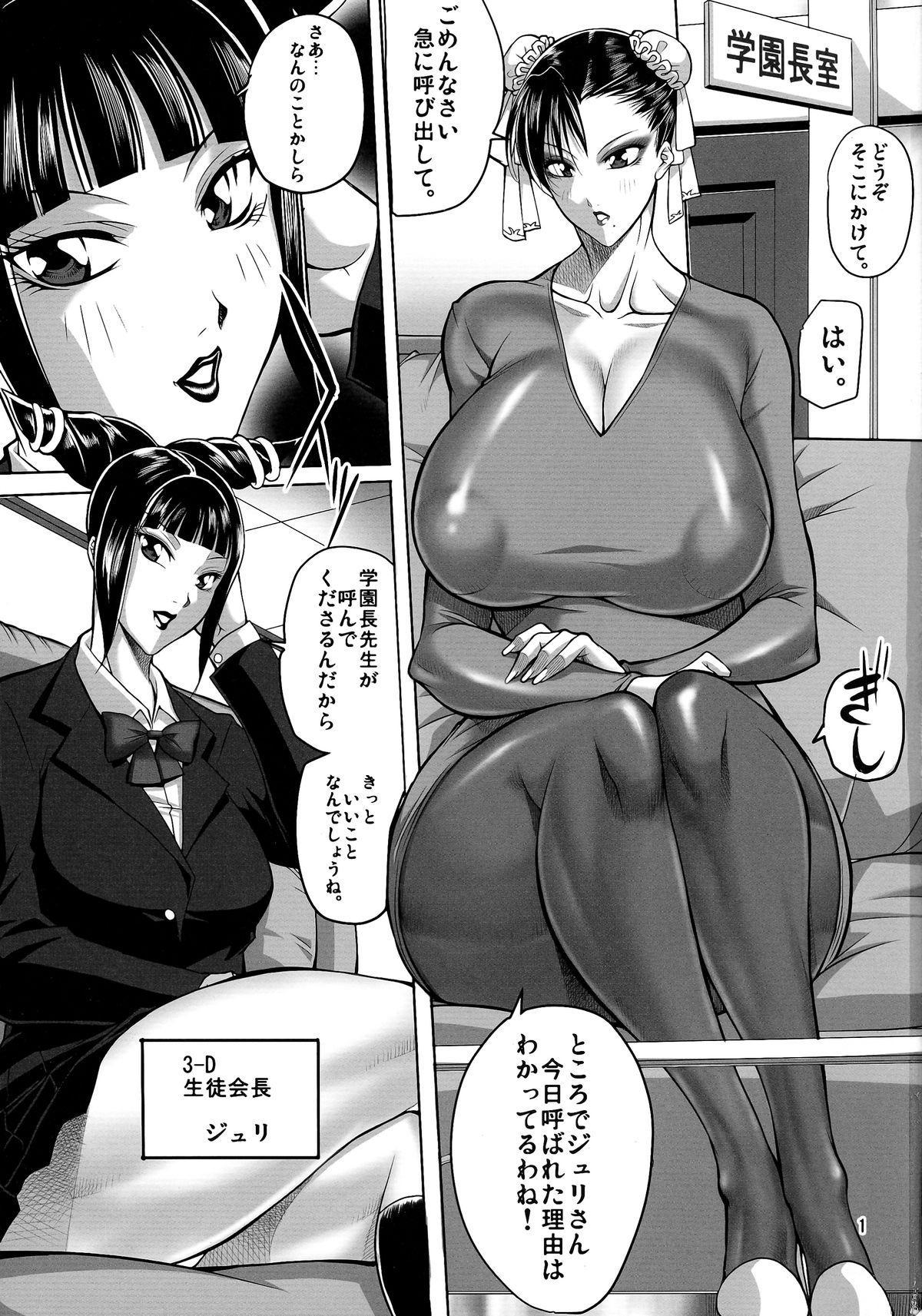 Onna Gakuenchou Chun Li 2