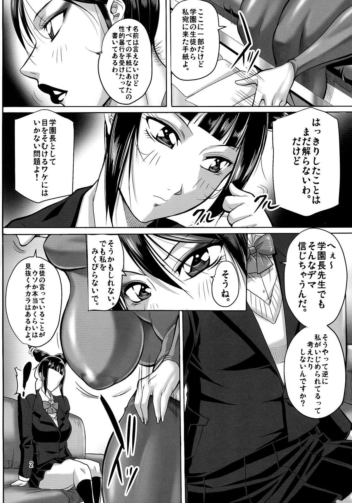 Onna Gakuenchou Chun Li 3