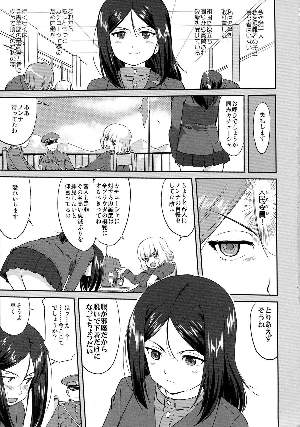 Yukiyukite Senshadou Battle of Pravda 8