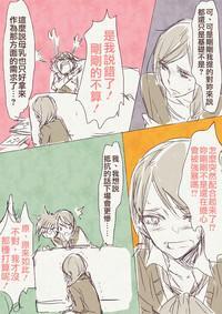 """Haha 'Musume ga Boshi Soukan Mono no Erohon Kakushi Motteta......"""" 10"""