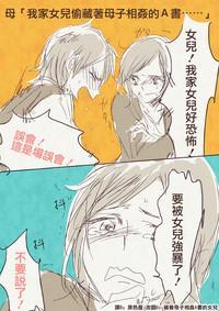 """Haha 'Musume ga Boshi Soukan Mono no Erohon Kakushi Motteta......"""" 1"""