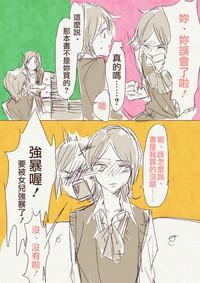 """Haha 'Musume ga Boshi Soukan Mono no Erohon Kakushi Motteta......"""" 2"""