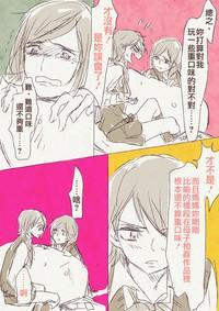 """Haha 'Musume ga Boshi Soukan Mono no Erohon Kakushi Motteta......"""" 6"""
