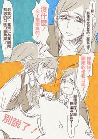 """Haha 'Musume ga Boshi Soukan Mono no Erohon Kakushi Motteta......"""" 7"""
