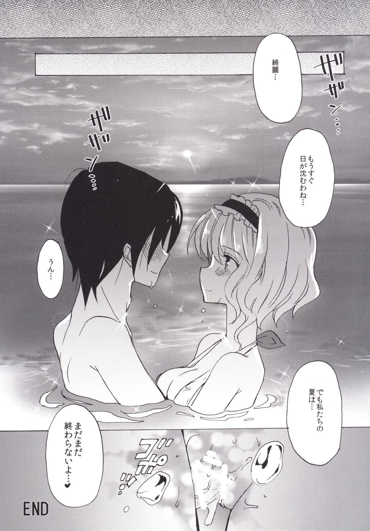 Koibito Alice in summer 25