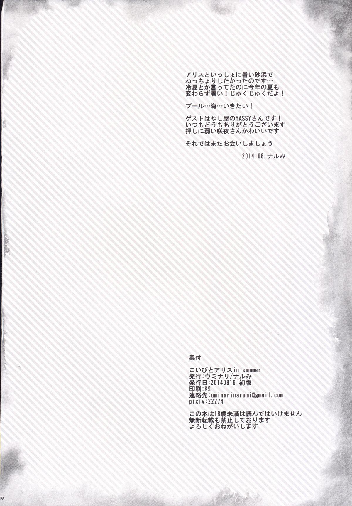 Koibito Alice in summer 28