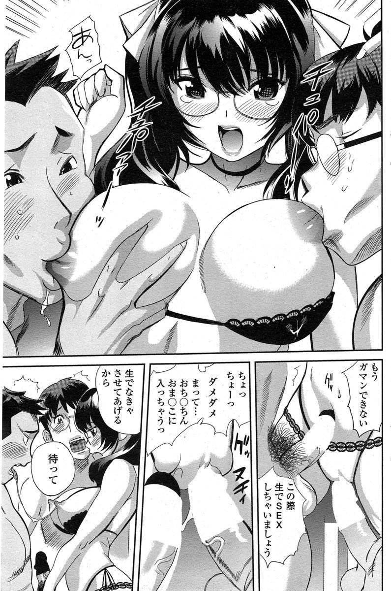 COMIC Penguin Club Sanzokuban 2014-11 108