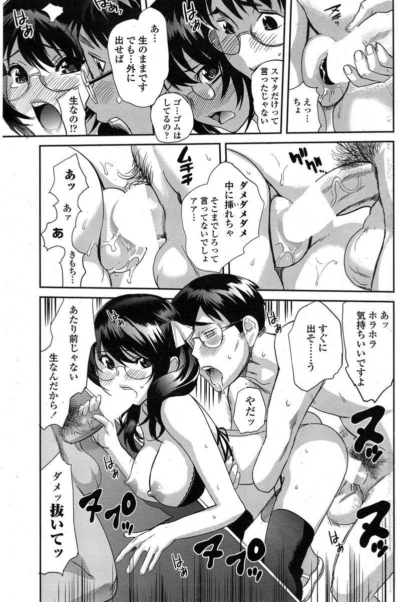 COMIC Penguin Club Sanzokuban 2014-11 112