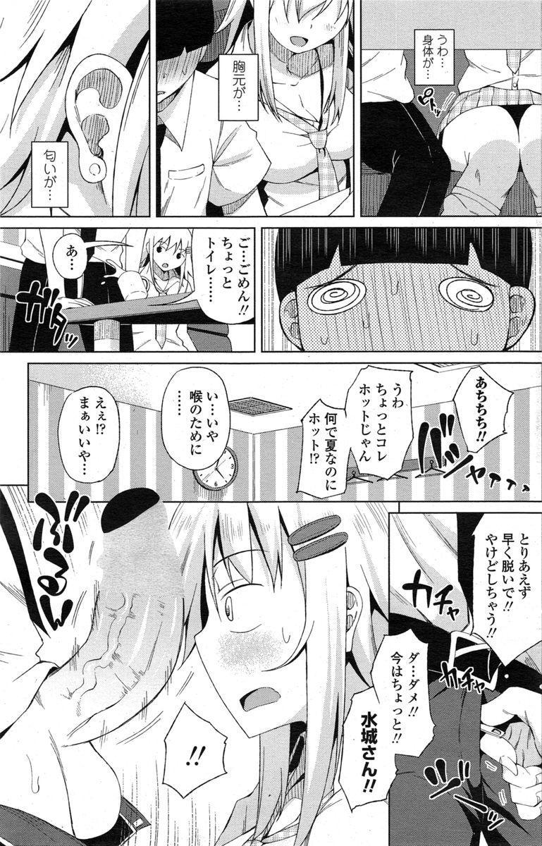 COMIC Penguin Club Sanzokuban 2014-11 124