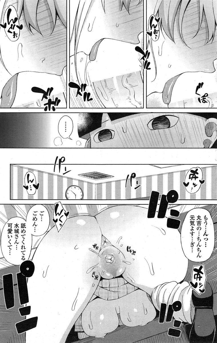 COMIC Penguin Club Sanzokuban 2014-11 136