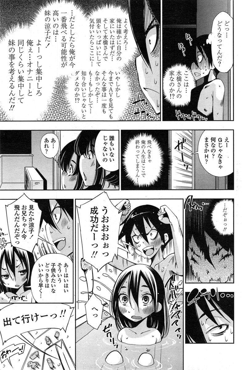 COMIC Penguin Club Sanzokuban 2014-11 166