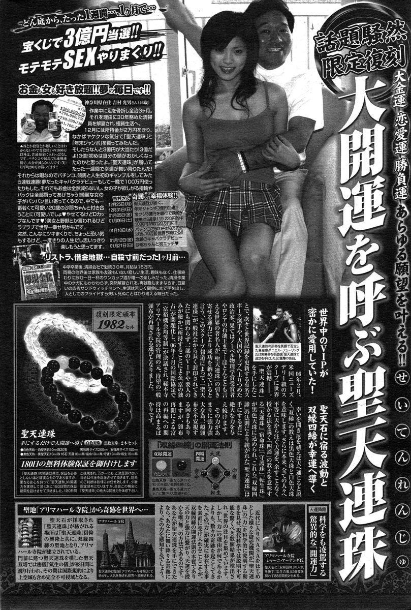 COMIC Penguin Club Sanzokuban 2014-11 231