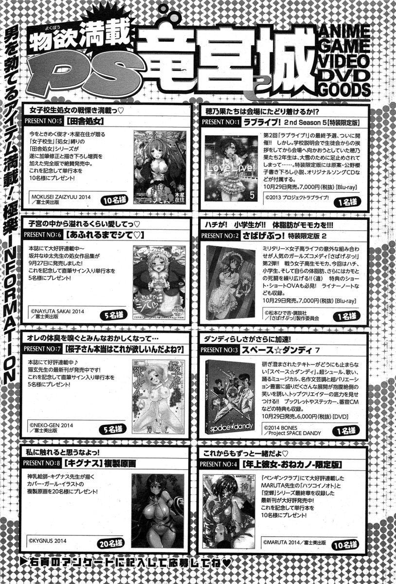 COMIC Penguin Club Sanzokuban 2014-11 236