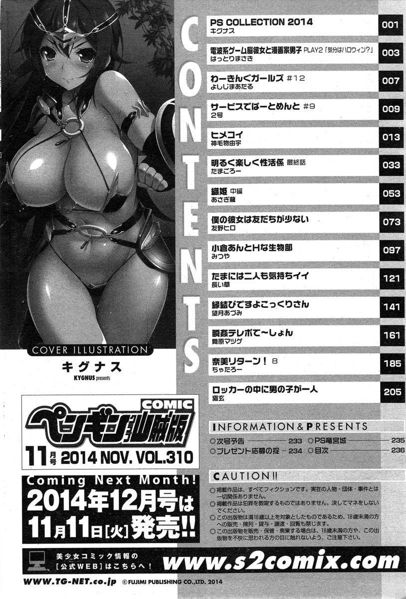 COMIC Penguin Club Sanzokuban 2014-11 237