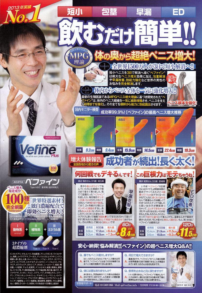 COMIC Penguin Club Sanzokuban 2014-11 239