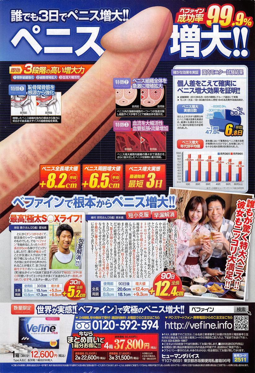 COMIC Penguin Club Sanzokuban 2014-11 240