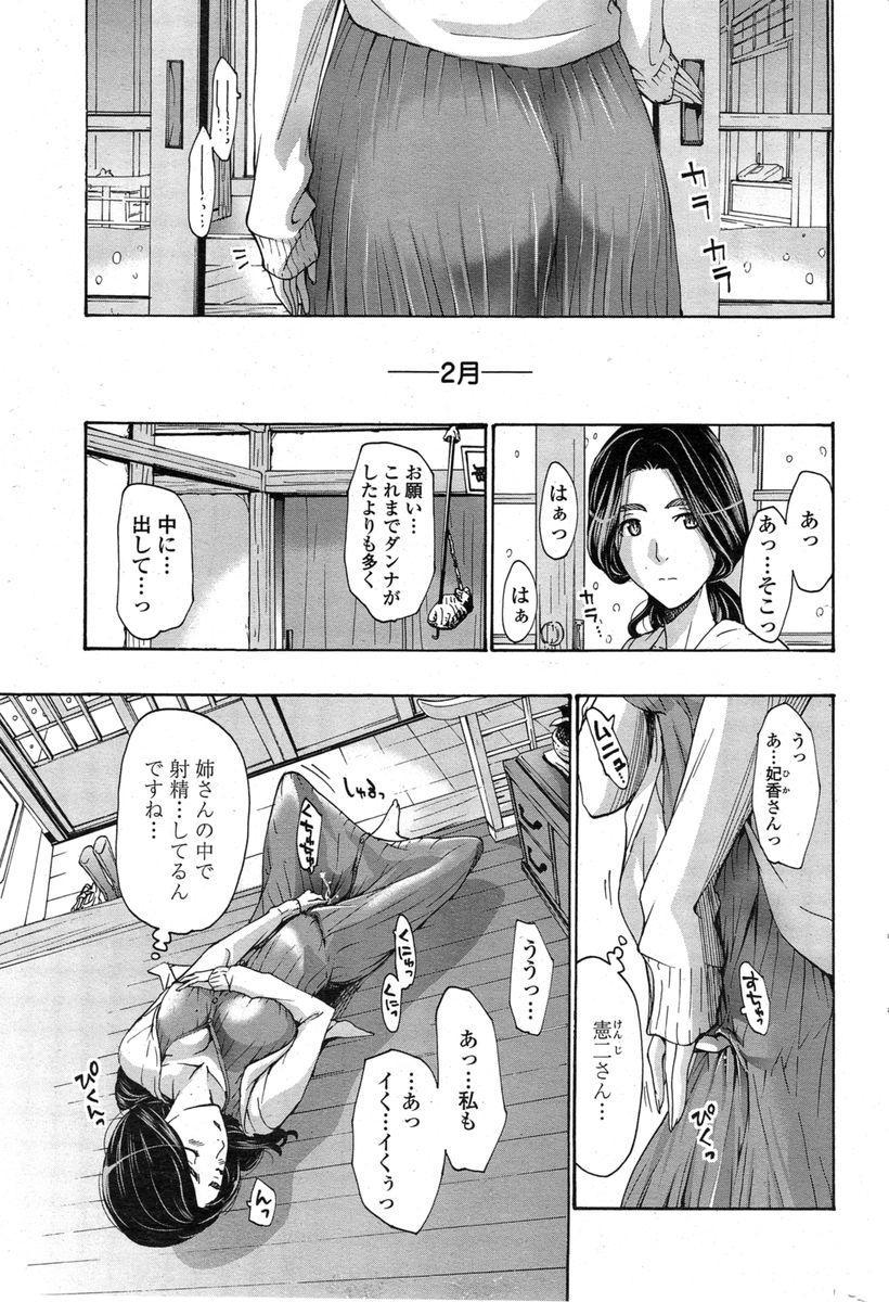 COMIC Penguin Club Sanzokuban 2014-11 54