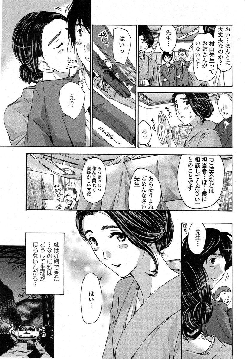COMIC Penguin Club Sanzokuban 2014-11 64