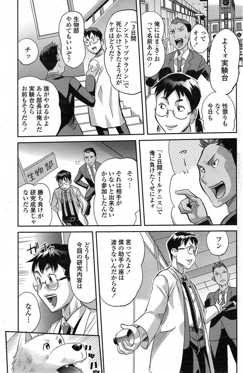 COMIC Penguin Club Sanzokuban 2014-11 98