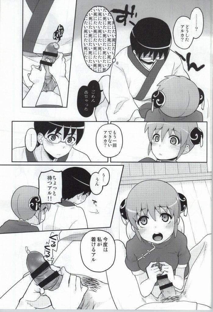 Kono Ato Muchakucha Sex shita 9