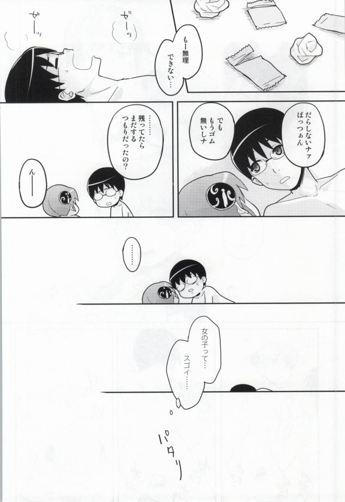 Kono Ato Muchakucha Sex shita 14