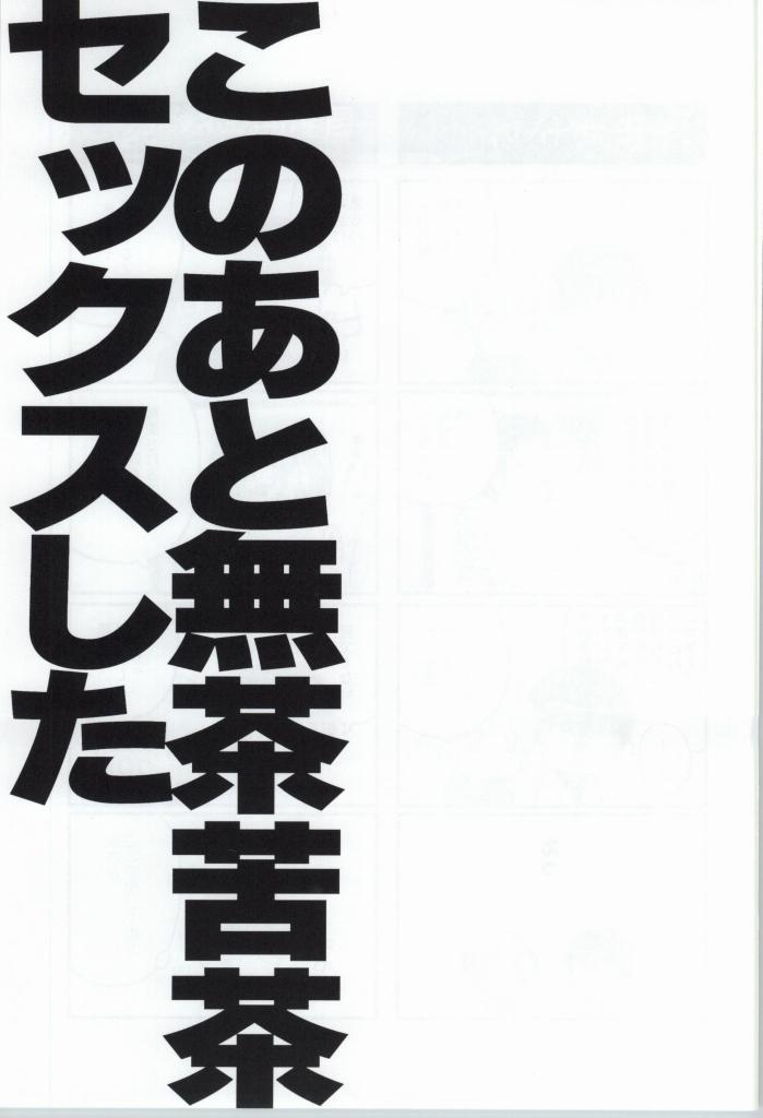 Kono Ato Muchakucha Sex shita 17