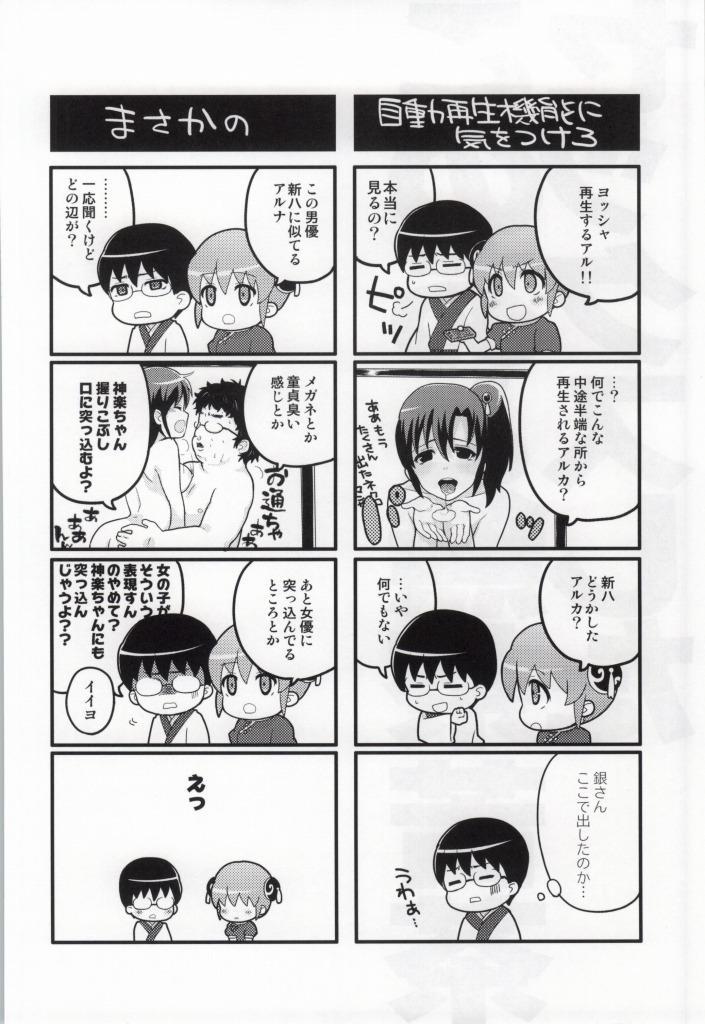 Kono Ato Muchakucha Sex shita 18