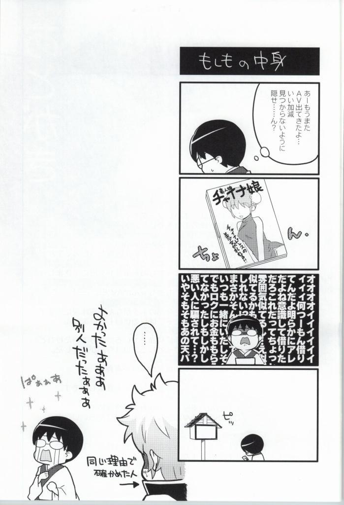Kono Ato Muchakucha Sex shita 19