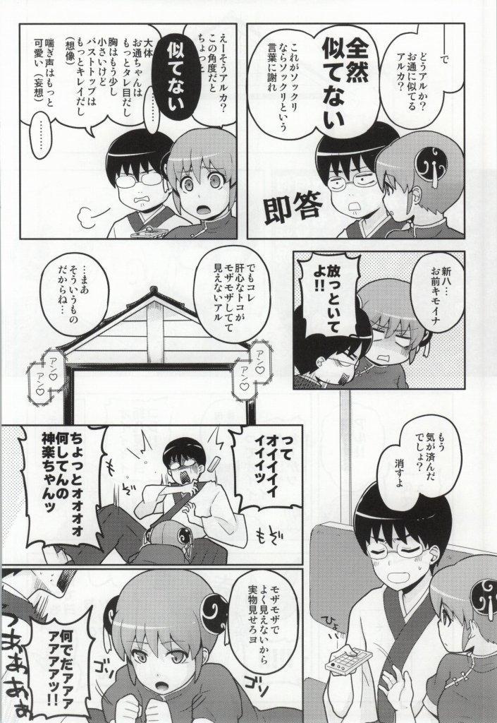 Kono Ato Muchakucha Sex shita 2