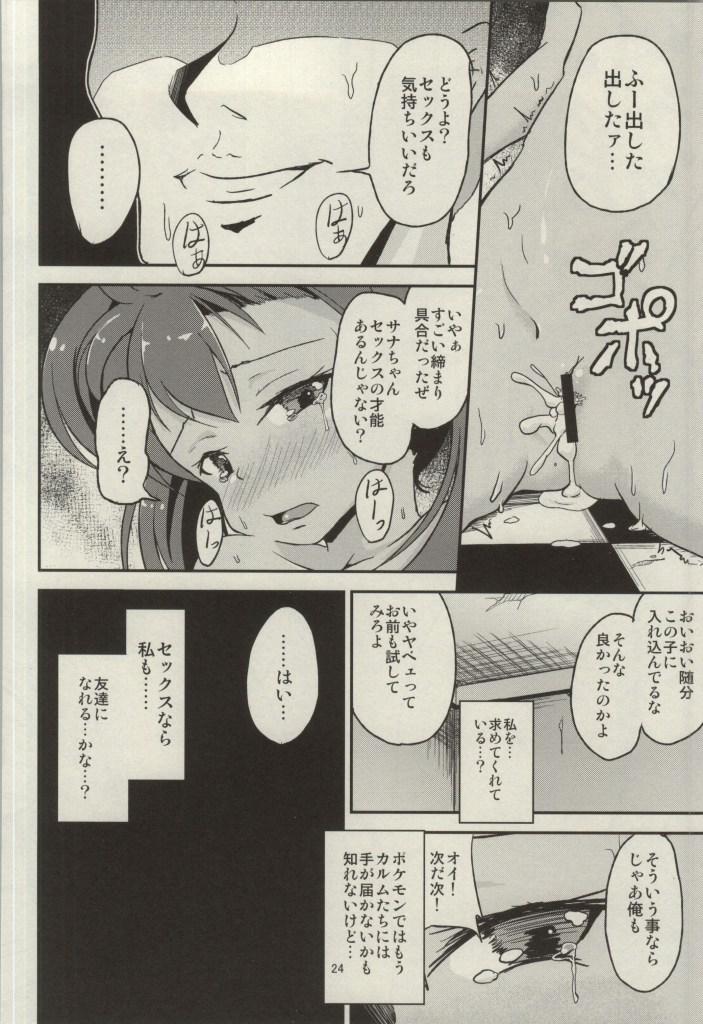Me no Mae ga Masshiro ni Natta!! 22