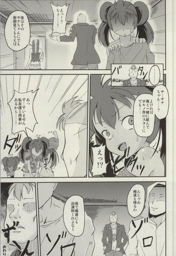 Me no Mae ga Masshiro ni Natta!! 24