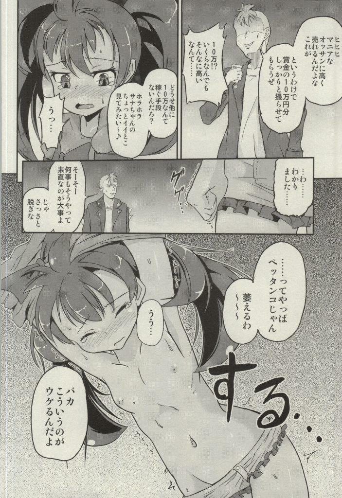 Me no Mae ga Masshiro ni Natta!! 4