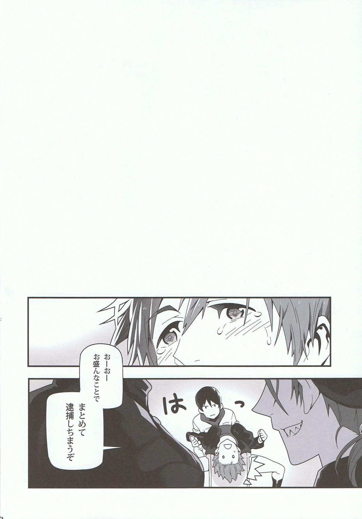 Minamo ni Utsuru 11