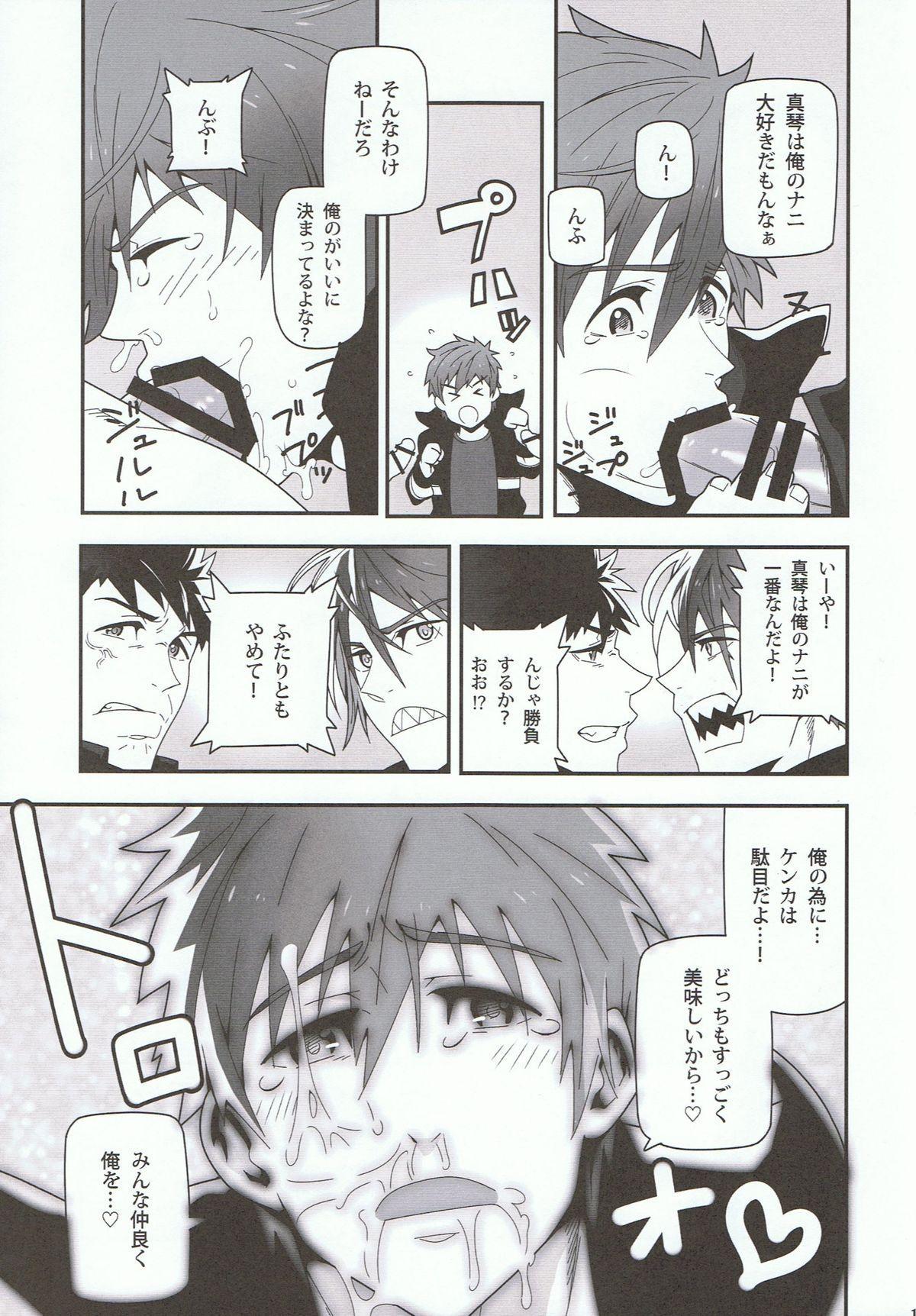 Minamo ni Utsuru 14