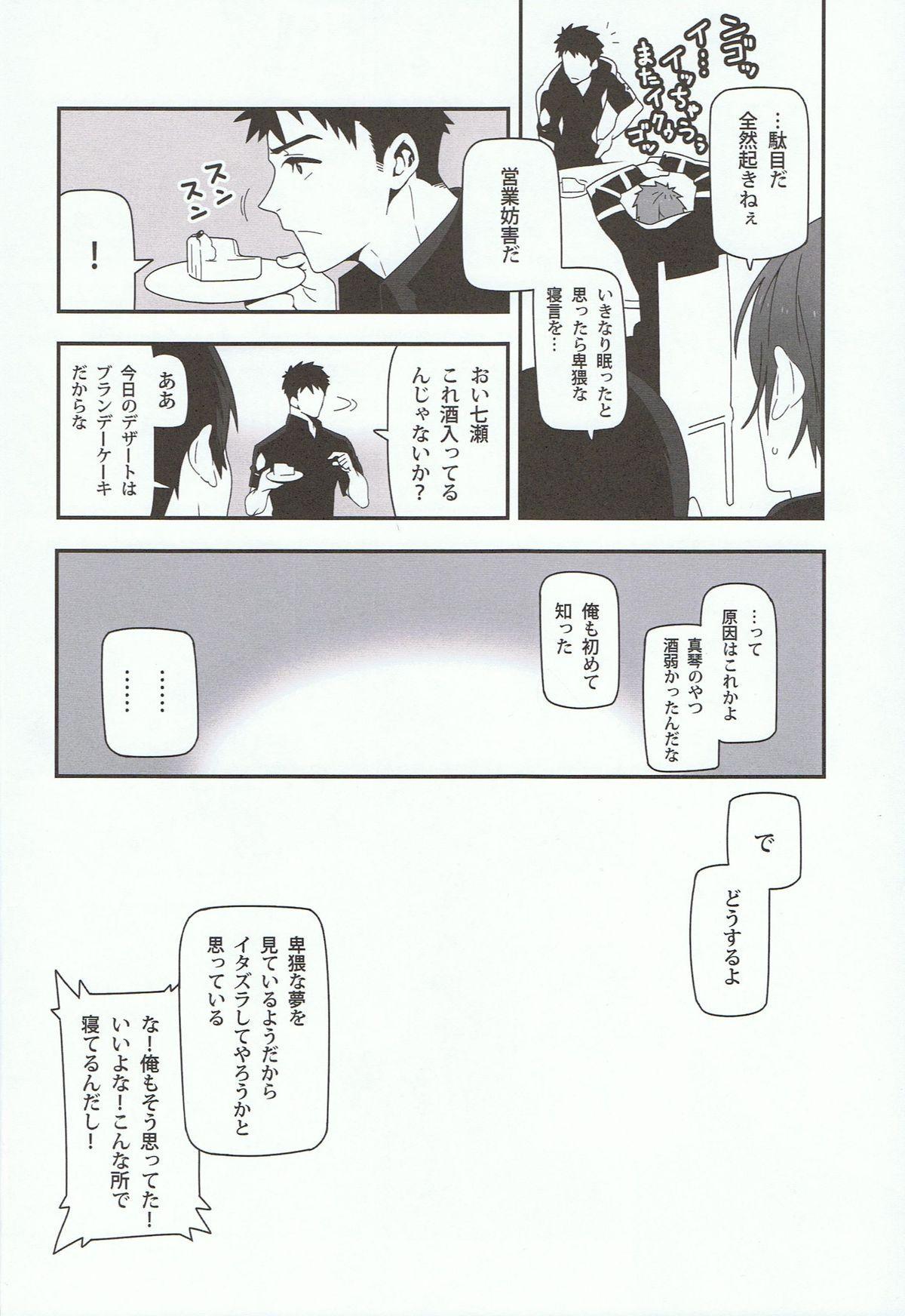 Minamo ni Utsuru 20