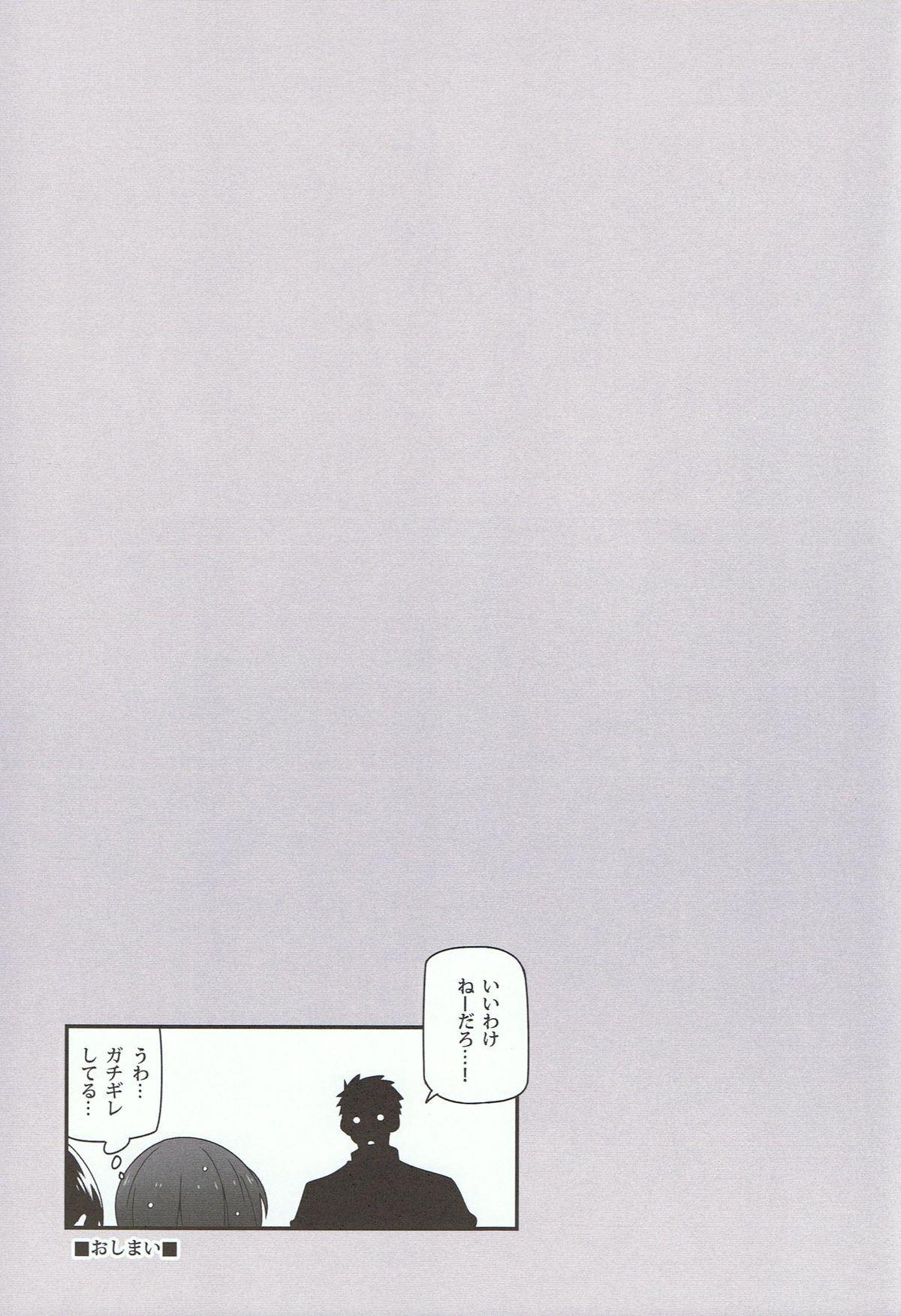Minamo ni Utsuru 21