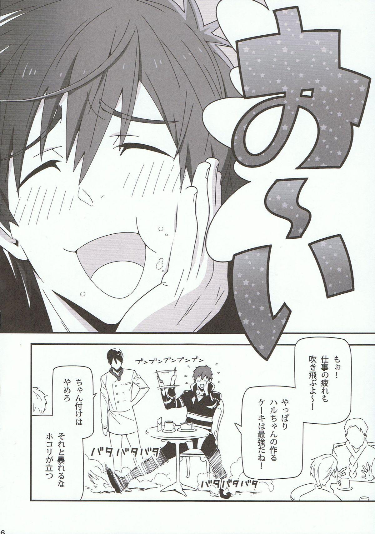 Minamo ni Utsuru 5