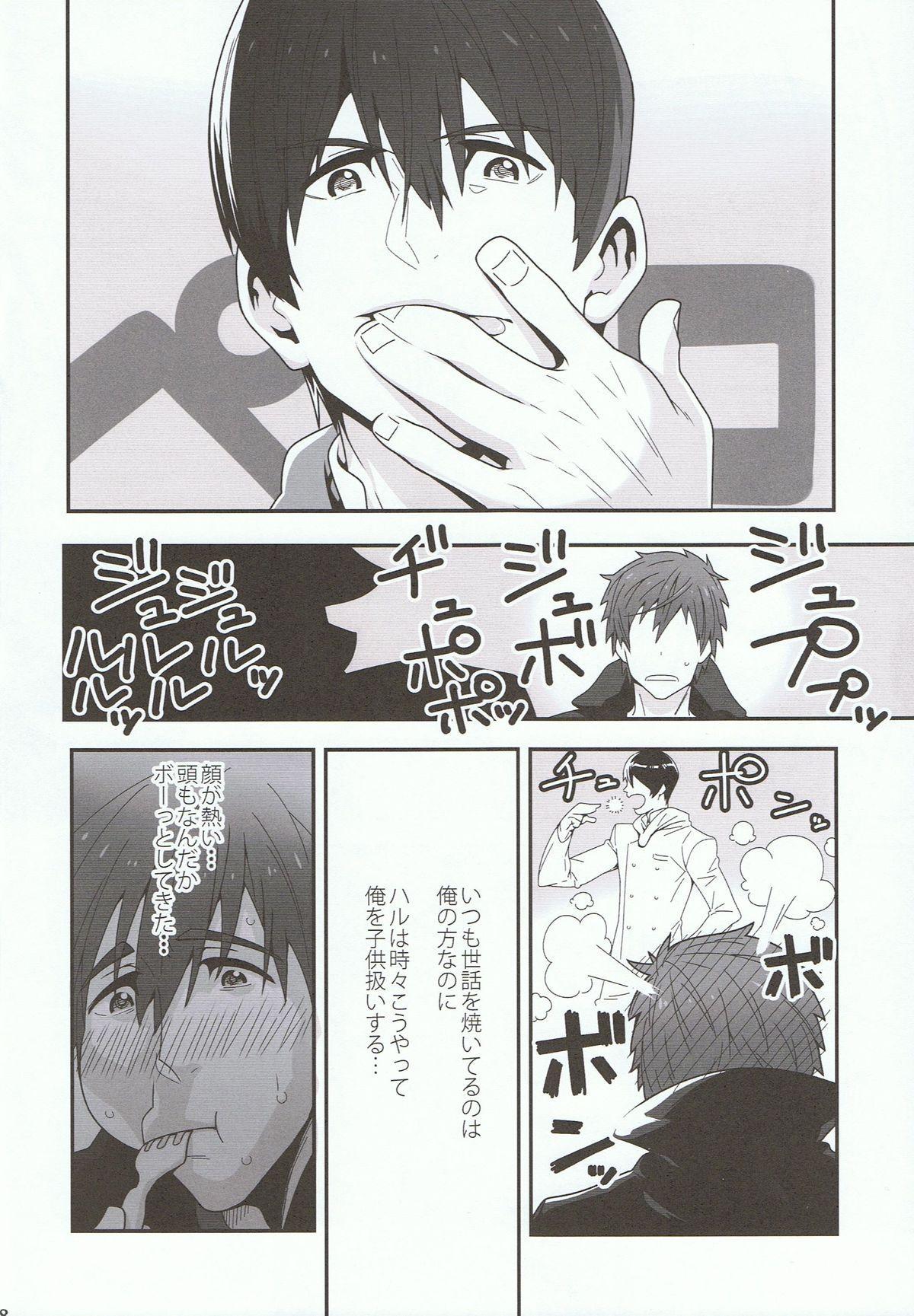 Minamo ni Utsuru 7