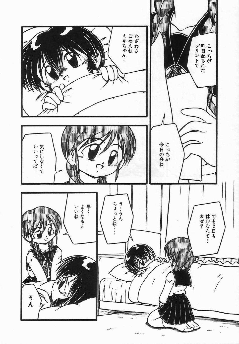 Kanchou Shoujo - Enema Girl 101