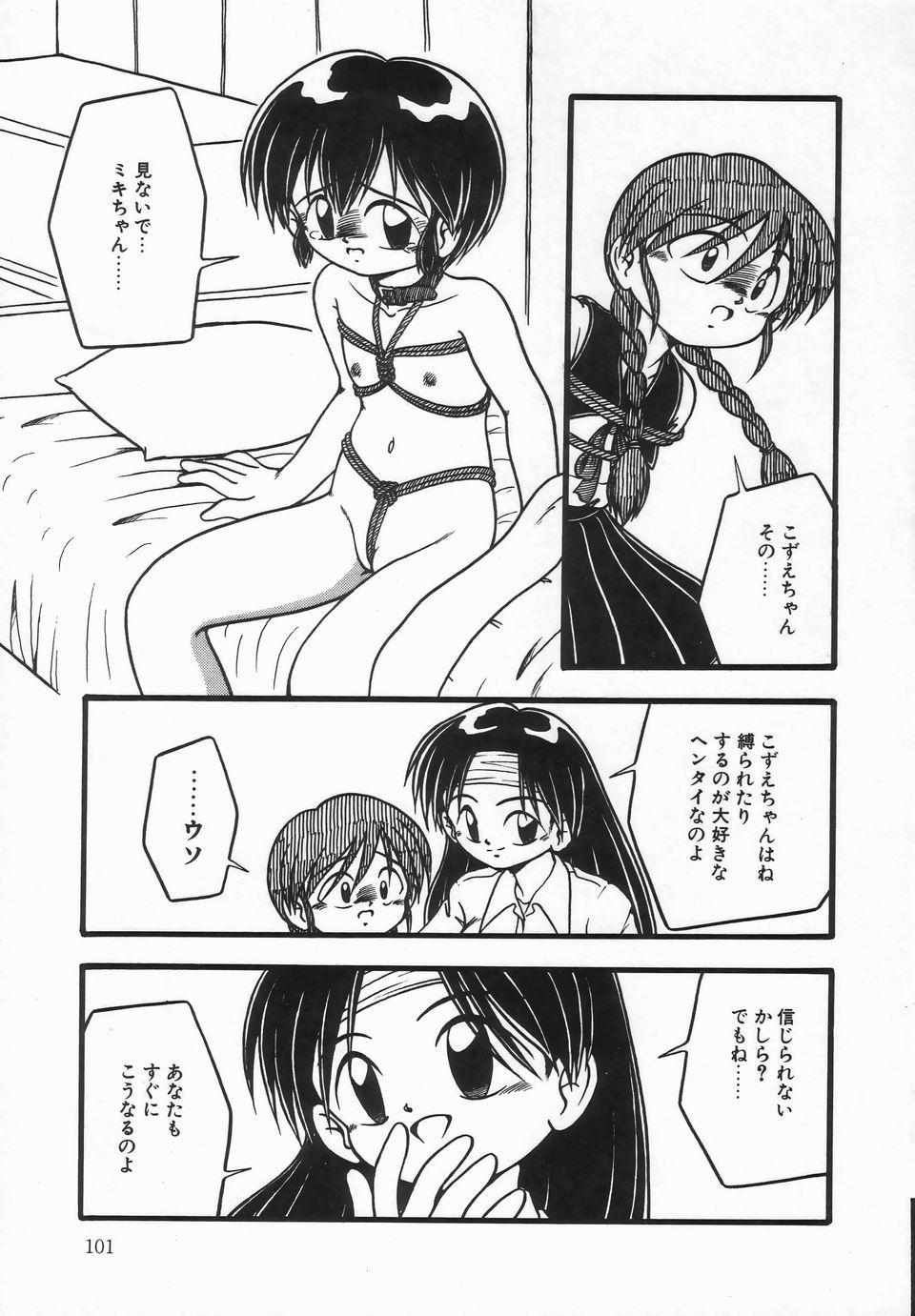 Kanchou Shoujo - Enema Girl 104
