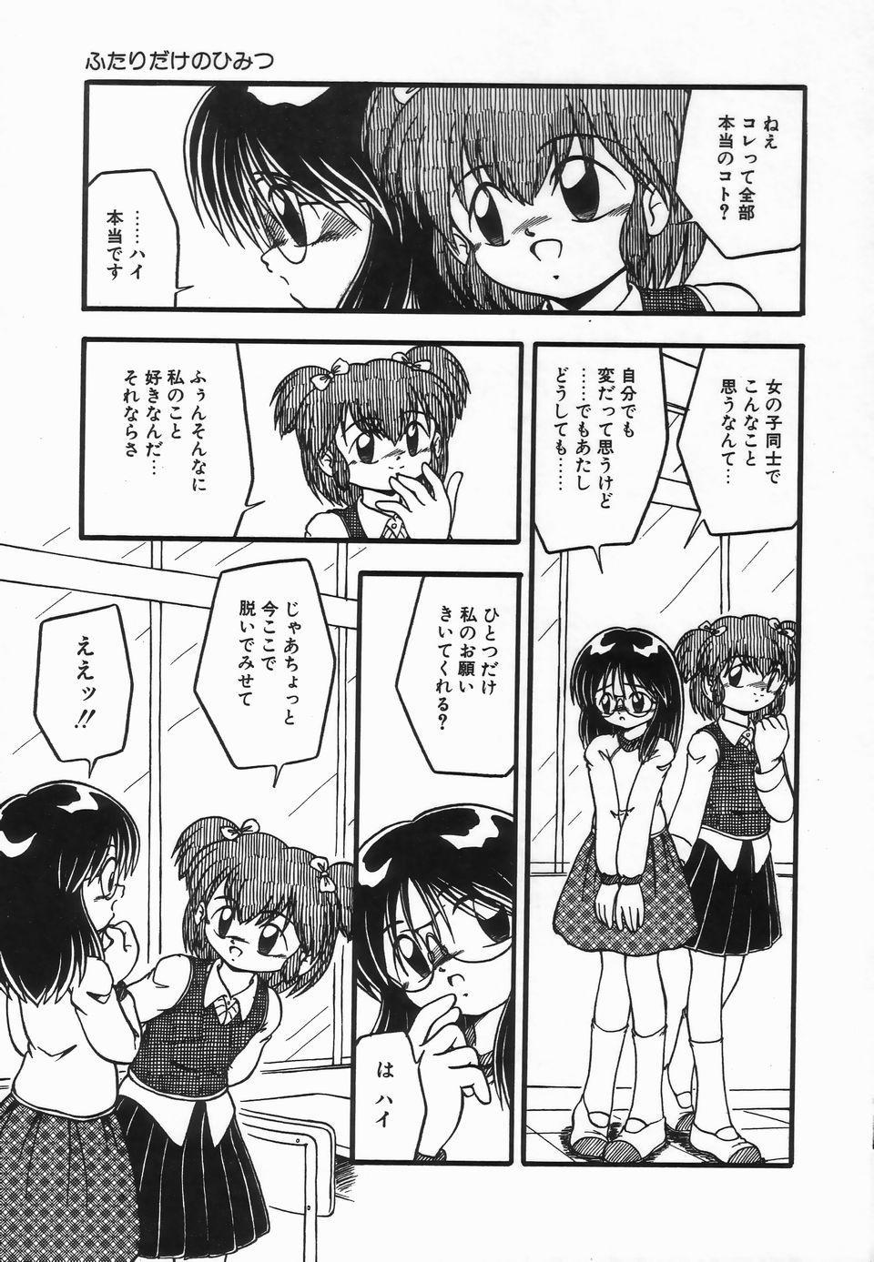 Kanchou Shoujo - Enema Girl 120
