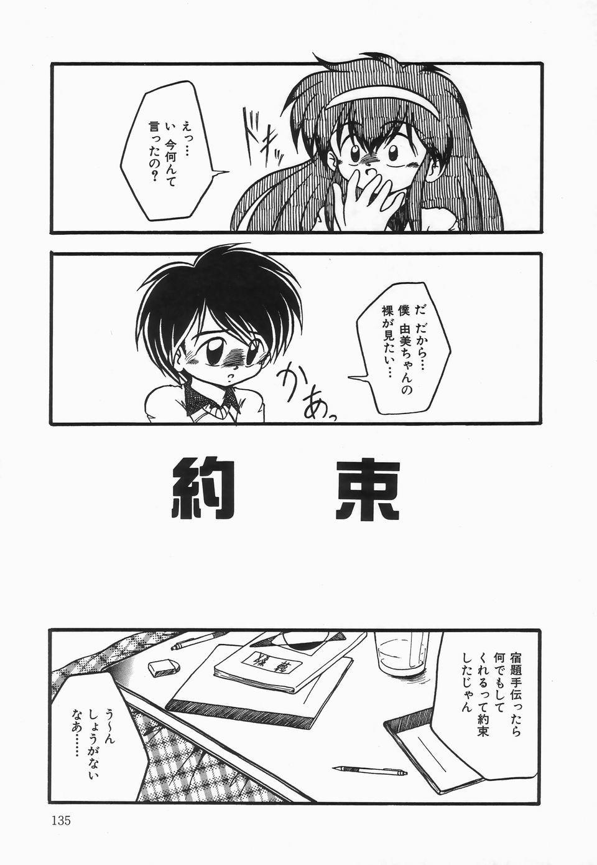 Kanchou Shoujo - Enema Girl 138