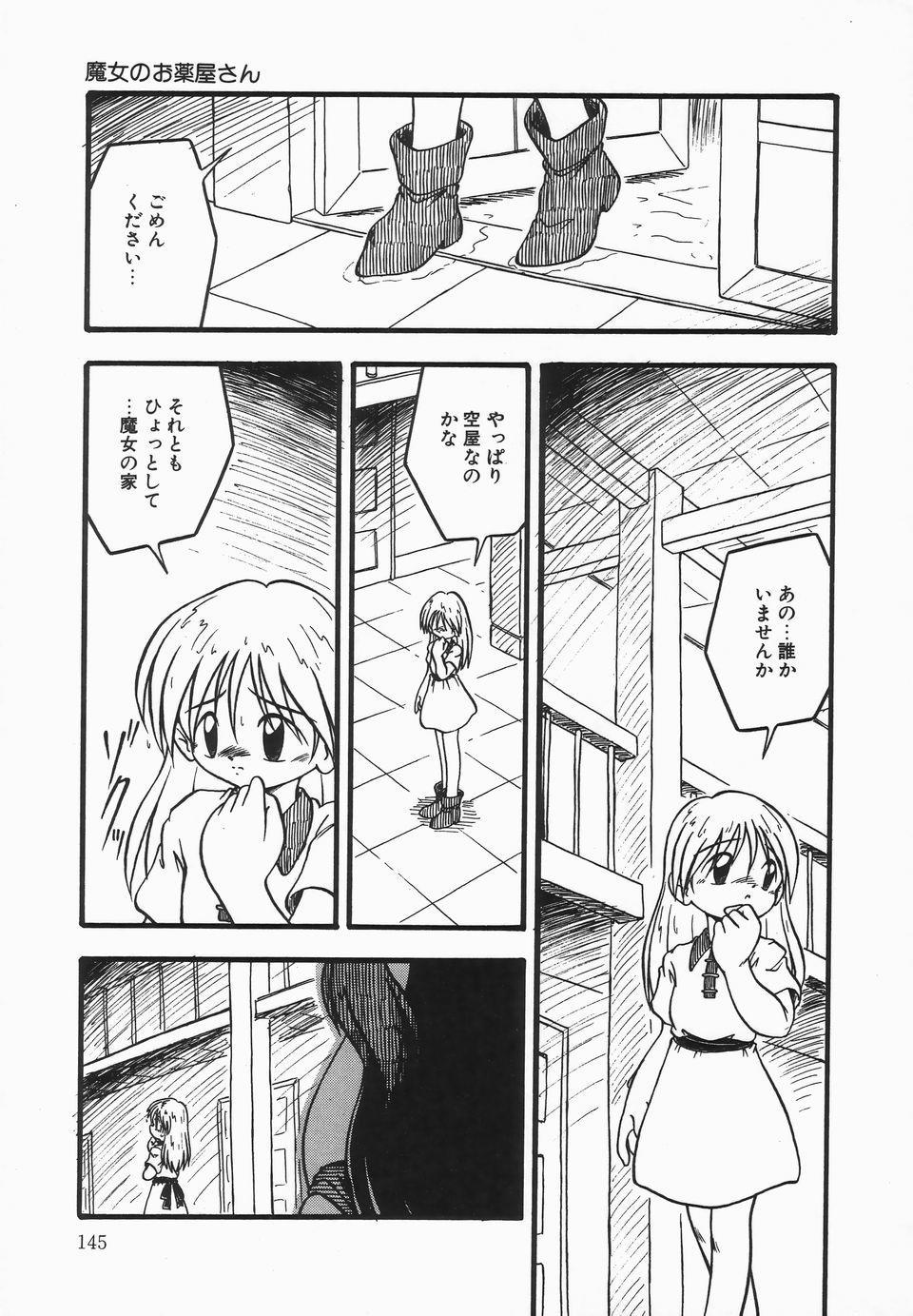 Kanchou Shoujo - Enema Girl 148