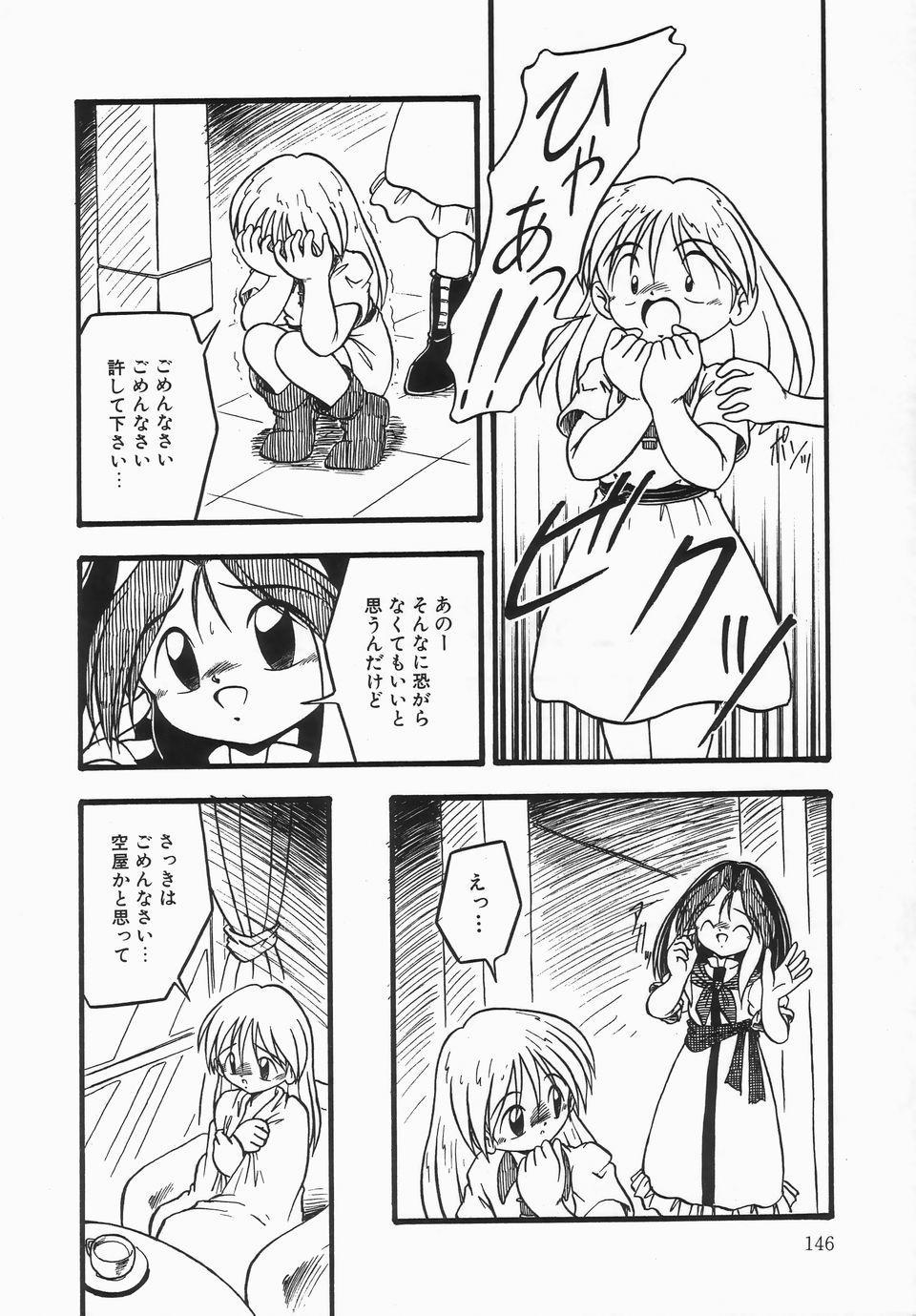 Kanchou Shoujo - Enema Girl 149
