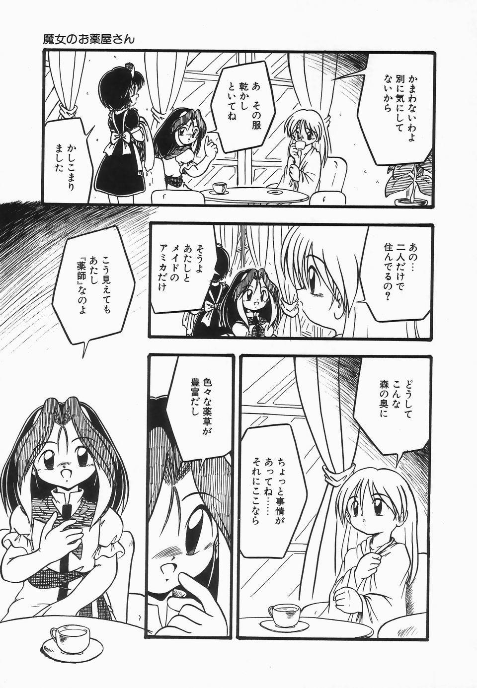 Kanchou Shoujo - Enema Girl 150
