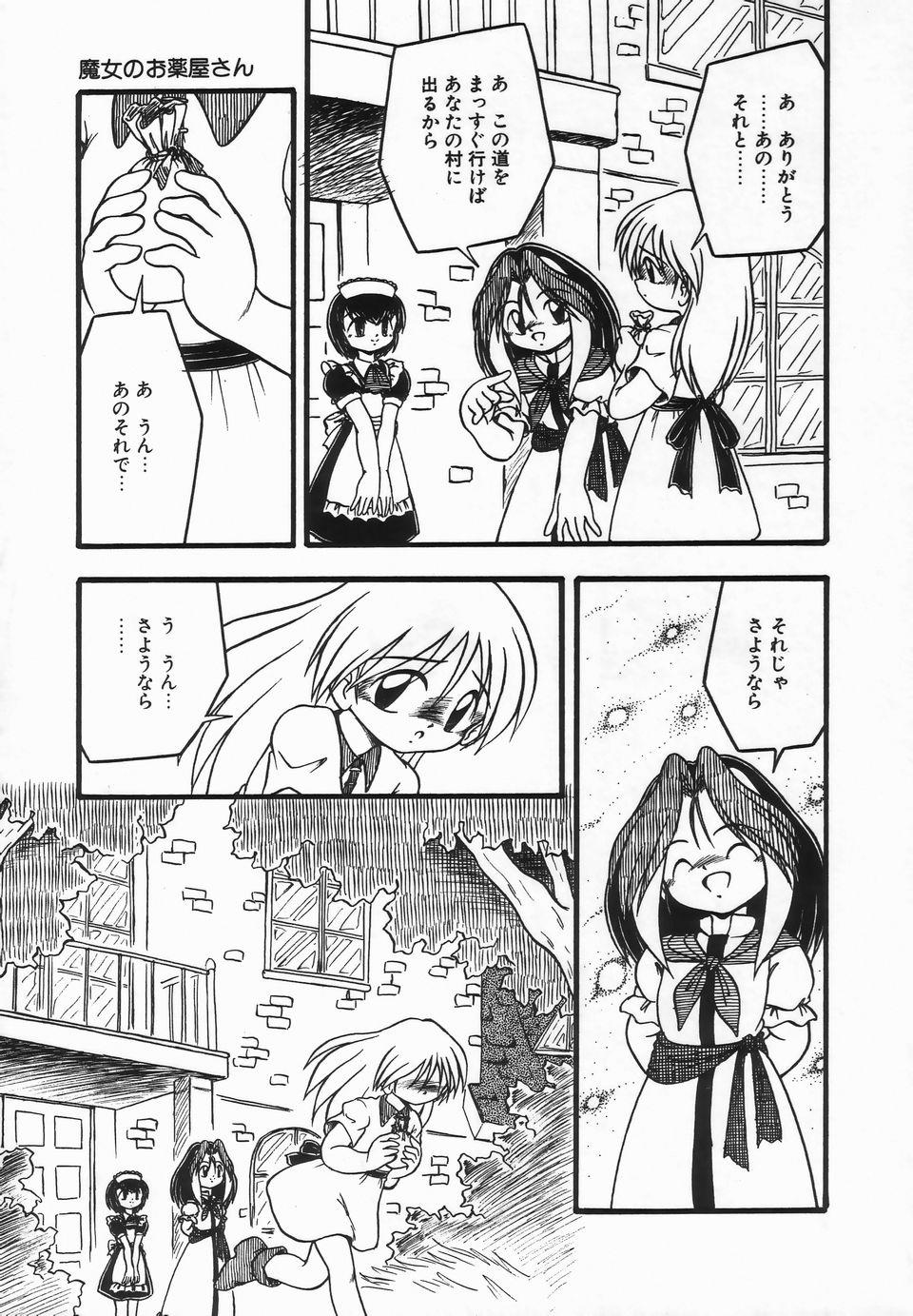 Kanchou Shoujo - Enema Girl 164