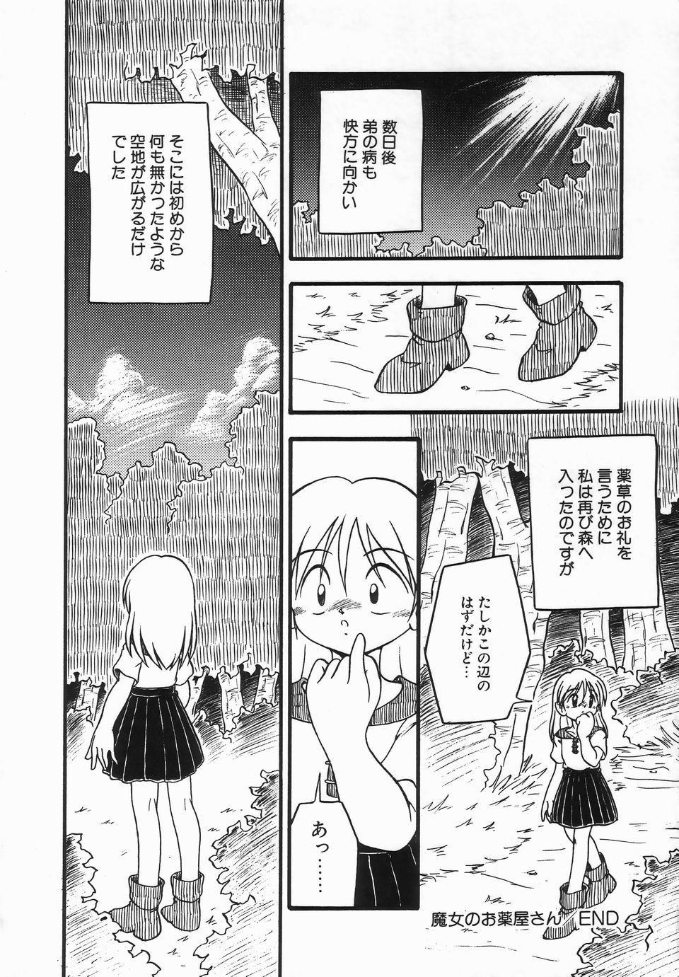 Kanchou Shoujo - Enema Girl 165