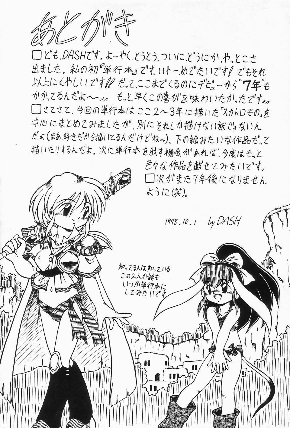 Kanchou Shoujo - Enema Girl 166