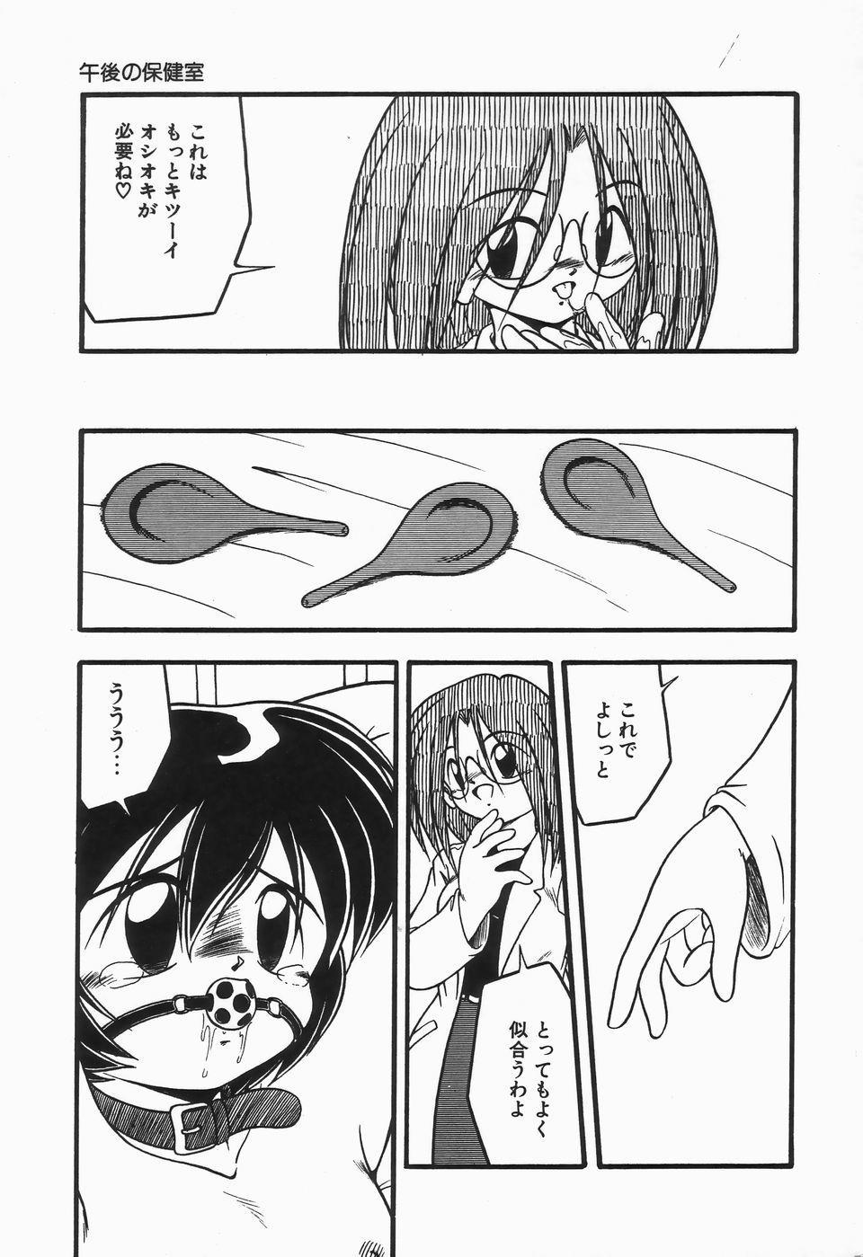 Kanchou Shoujo - Enema Girl 16
